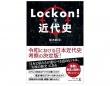 『Lock on!近代史』(坂木耕平著、幻冬舎刊)