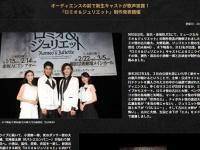 舞台『ロミオ&ジュリエット』公式サイトより。