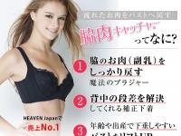 株式会社HEAVEN Japanのプレスリリース画像