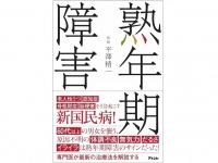 『熟年期障害』(アスコム刊)