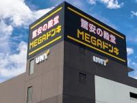 MEGAドン・キホーテUNY大口店(「ユニーHP」より)