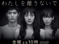 TBS系『わたしを離さないで』公式サイトより。