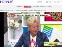 『真相深入り!虎ノ門ニュース』に出演したつるの剛士(DHCテレビより)