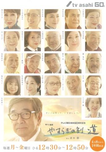 ドラマ『やすらぎの刻~道』ポスター