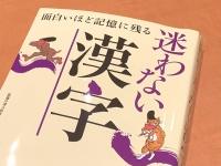 『面白いほど記憶に残る迷わない漢字』(話題の達人倶楽部編、青春出版社刊)