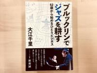 『ブルックリンでジャズを耕す 52歳から始めるひとりビジネス』(KADOKAWA刊)
