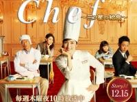 『Chef~三ツ星の給食~』公式サイトより