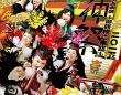 『ももいろクローバーZ 桃神祭2015 エコパスタジアム大会~御額様ご来臨~LIVE』(キングレコード)