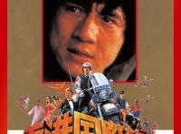 ポリスストーリーシリーズの記念すべき第1作、『ポリス・ストーリー/香港国際警察』(写真は『ポリス・ストーリー/香港国際警察 デジタル・リマスター版』DVDのジャケット)