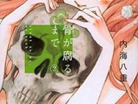 『骨が腐るまで(2)』(講談社)
