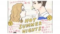 この夏の注目作! 『HOT SUMMER NIGHTS/ホット・サマー・ナイツ』のみどころ #チヤキのおこもりシネマ 番外編