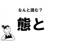 """【難読】""""たいと""""ってなに? 「態と」の正しい読み方"""
