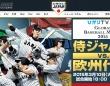 画像は「野球日本代表侍ジャパンオフィシャルサイト」より
