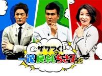 テレビ朝日系『ザワつく!一茂 良純 時々 ちさ子の会』番組公式サイトより