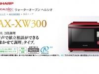 シャープが16年秋に投入したウォーターオーブン「ヘルシオAX-XW300」(「シャープ HP」より)
