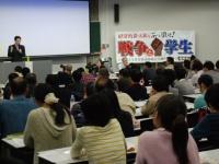 シンポジウム「戦争と学生 - 経済徴兵制をぶっ潰せ! -」の様子