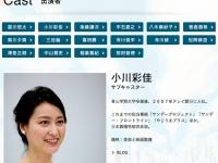『報道ステーション』(テレビ朝日)番組ホームページより