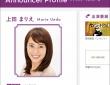 ※イメージ画像:日本テレビ・アナウンスルーム「上田まりえ」プロフィールサイトより