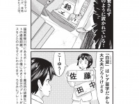 週刊大衆『ボートレース訓練生・美波』第37回