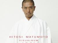 """画像は、『HITOSI MATUMOTO VISUALBUM """"完成""""』(よしもとアール・アンド・シー)"""