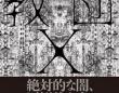 『教団X』(集英社)