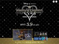 『キングダム ハーツ - HD 1.5+2.5 リミックス -』公式サイトより。