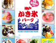 三井アウトレットパーク マリンピア神戸のプレスリリース画像