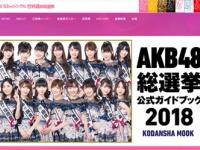 『AKB48 53rdシングル 世界選抜総選挙』特設ページより