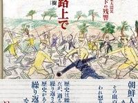 『九月、東京の路上で 1923年関東大震災ジェノサイドの残響』(加藤直樹/ころから)