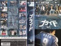 『プライド 1 [VHS]』(ビクターエンタテインメント)