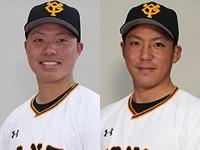 左:河野元貴選手、右:篠原慎平選手/読売巨人軍公式サイトより