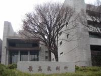 最高裁判所(「Wikipedia」より)