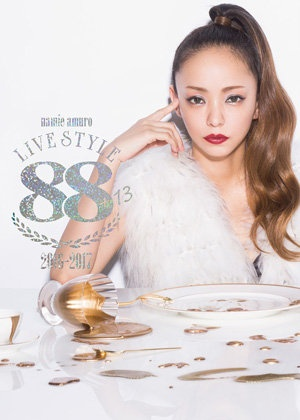 ※画像は、namie amuro LIVE STYLE 2016-2017 [DVD]/Dimension Point