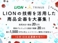 株式会社TRINUSのプレスリリース画像