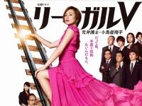 「木曜ドラマ『リーガルV~元弁護士・小鳥遊翔子~』|テレビ朝日」より