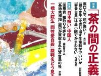 「新潮45」(新潮社)2018年9月号