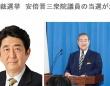 無投票再選となった自民党総裁選(自民党HPより)
