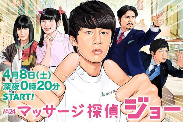 土曜ドラマ24「マッサージ探偵ジョー 」テレビ東京公式サイトより