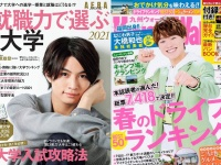 『美少年』の那須雄登と『なにわ男子』の大橋和也(画像はそれぞれ『就職力で選ぶ大学2021』と『九州ウォーカー2020年5月号』の表紙)
