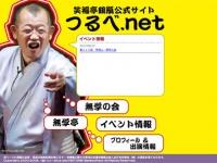 笑福亭鶴瓶公式サイト「つるべ.net」より