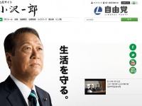 「小沢一郎公式サイト」より