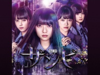 「ザンビ|日本テレビ - 日テレ」より