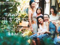 是枝裕和監督最新作『万引き家族』公式サイトより