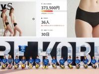 株式会社azukiのプレスリリース画像