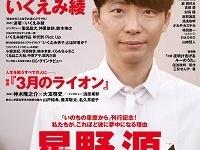 「ダ・ヴィンチ」(KADOKAWA)2017年5月号