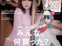『sweet』11月号(宝島社)※画像は小嶋陽菜のインスタグラムアカウント『@nyanchan22』より