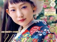 「声優アニメディア」2017年2月号