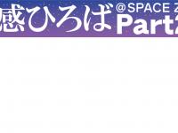 株式会社スペース・ゼロのプレスリリース画像