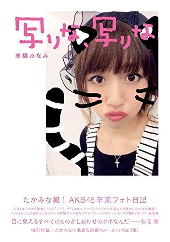 「高橋みなみAKB48卒業フォト日記 写りな、写りな」より
