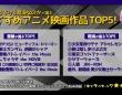 おすすめアニメ映画作品TOP5